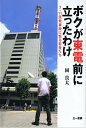 日本の若者のパワー