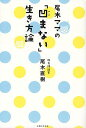 尾木ママの「凹まない」生き方論/尾木直樹【合計3000円以上で送料無料】