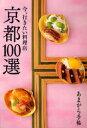 クリエテMOOK あまから手帖京都100選 今、行きたい料理店【RCP】