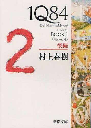 1Q84 a novel BOOK1後編/村上春樹【3000円以上送料無料】