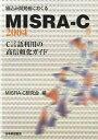 組込み開発者におくるMISRA−C:2004 C言語利用の高信頼化ガイド/MISRA−C研究会【2500円以上送料無料】