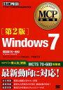 Windows7 試験番号70−680/甲田章子【2500円以上送料無料】