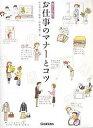 お仕事のマナーとコツ/伊藤美樹【2500円以上送料無料】