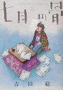 """七月の骨 satoshi yoshida presents The passionate docu""""MAN""""taly 2/吉田聡【2500円..."""