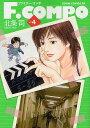 F.COMPO 4/北条司【2500円以上送料無料】
