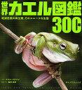 世界カエル図鑑300種 絶滅危機の両生類、そのユニークな生態/クリス・マチソン/松井正文【2500円以上送料無料】