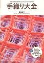 手織り大全 織機の分類から織り図の見方・技法まですべてがわかる/箕輪直子【2500円以上送料無料】