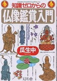 知識ゼロからの仏像鑑賞入門/瓜生中【後払いOK】【2500以上】