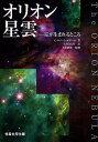 オリオン星雲 星が生まれるところ/C・ロバート・オデール/土井ひとみ/土井隆雄【2500円以上送料無料】