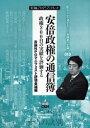 【日本株週間見通し】安倍政権発足で期待感から押し目買いも