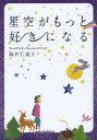 【2500円以上送料無料】星空がもっと好きになる ガールズ・スターウォッチング・ブック/駒井仁南子