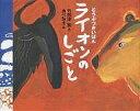 どうぶつさいばんライオンのしごと/竹田津実/あべ弘士【RCP1209mara】