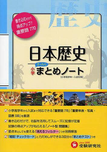 小学社会日本歴史まとめノート/総合学習指導研究会【2500円以上送料無料】