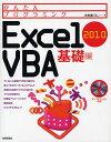 かんたんプログラミングExcel 2010 VBA 基礎編/大村あつし【2500円以上送料無料】