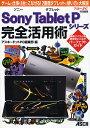Sony Tablet Pシリーズ完全活用術 ゲームも仕事も1台でこなせる!2画面タブレットの使い方を大解説/アスキードットPC編集部【2500円以上送料無料】