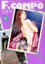 F.COMPO 5/北条司【2500円以上送料無料】