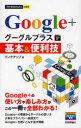 今すぐ使えるかんたんmini【2500円以上送料無料】Google+グーグルプラス基本&便利技/リンクアップ