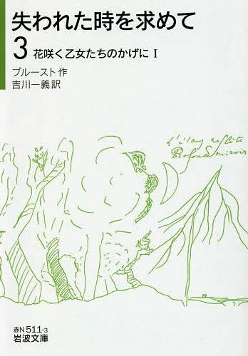 失われた時を求めて 3/プルースト/吉川一義【2...の商品画像