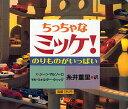 ちっちゃなミッケ! のりものがいっぱい/ジーン・マルゾーロ/ウォルター・ウィック/糸井重里