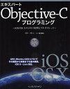 エキスパートObjective‐Cプログラミング iOS/OS 10のメモリ管理とマルチスレッド/坂本一樹【2500円以上送料無料】