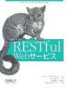 RESTful Webサービス/LeonardRichardson/SamRuby/クイープ【2500円以上送料無料】