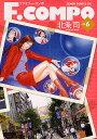 F.COMPO 6/北条司【2500円以上送料無料】