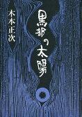 黒部の太陽 文庫版/木本正次【2500円以上送料無料】
