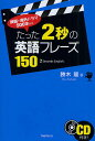 たった2秒の英語フレーズ150 映画・海外ドラマ500本から/勝木龍【2500円以上送料無料】
