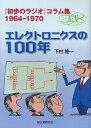 【2500円以上送料無料】エレクトロニクスの100年 『初歩のラジオ』コラム集1964?1970/下村隆一