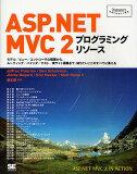 ASP.NET MVC 2プログラミングリソース モデル/ビュー/コントローラの概要から、ルーティング/バインダ/テスト/実サイト構築まで、知りたいことのすべてに答える/Jeffr