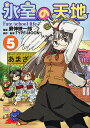 氷室の天地 Fate/school 5/磨伸映一郎【合計3000円以上で送料無料】