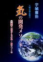 人間の潜在能力 気の開発メソッド 中級編/宇城憲治【2500円以上送料無料】