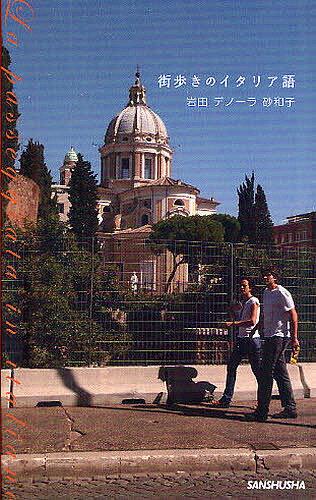 【スーパーSALE中6倍!】街歩きのイタリア語/...の商品画像