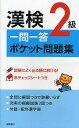 漢検2級一問一答ポケット問題集/資格試験対策研究会【2500円以上送料無料】