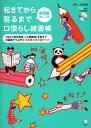 起きてから寝るまで中国語フレーズ口慣らし練習帳 1日の「動作表現」「心情表現」を覚えて中国語でつぶや