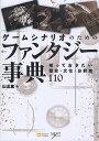 ゲームシナリオのためのファンタジー事典 知っておきたい歴史・文化・お約束110/山北篤【2500円以上送料無料】