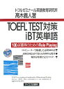 TOEFL TEST対策iBT英単語 100点獲得のためのRole Playing/高木義人【2500円以上送料無料】