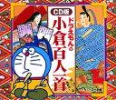 CD ドラえもんの小倉百人一首/久保田淳【2500円以上送料無料】