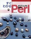 【2500以上】すぐわかるオブジェクト指向Perl/深沢千尋