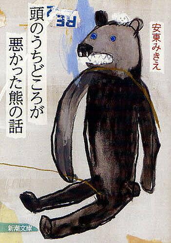 【100円クーポン配布中!】頭のうちどころが悪か...の商品画像