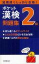 ポケット漢検2級問題集 短期間でしっかり合格! 〔2012〕【2500円以上送料無料】