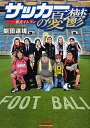 サッカーの憂鬱−裏方イレブン/能田達規【2500円以上送料無料】
