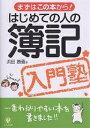 はじめての人の簿記入門塾/浜田勝義【2500円以上送料無料】