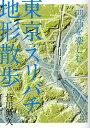 東京「スリバチ」地形散...