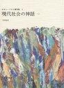 ロラン・バルト著作集 3/ロラン・バルト/下澤和義【2500円以上送料無料】