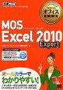 MOS Excel 2010 Expert Microsoft Office Specialist/エディフィストラーニング株式会社【2500円以上送料無料】