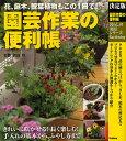 園芸作業の便利帳 決定版 花、庭木、観葉植物もこの1冊で!/渡辺均【2500円以上送料無料】