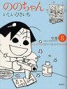 【店内全品5倍】ののちゃん 8/いしいひさいち【3000円以上送料無料】