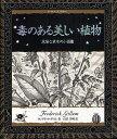 毒のある美しい植物 危険な草木の小図鑑/フレデリック・ギラム/山田美明【2500円以上送料無料】