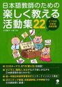 日本語教師のための楽しく教える活動集22 子ブタの日本語お道具箱/辻亜希子/小原千佳